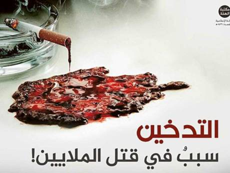 daesh_antismoking_ad